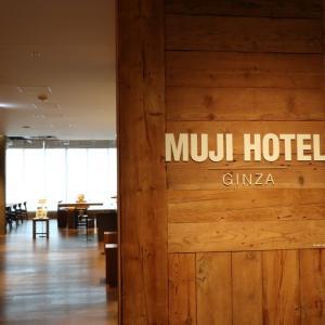 「泊まれる無印良品」MUJI HOTEL GINZAに行ってきたよ!~客室編~