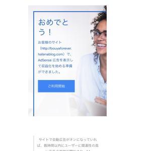 4つの記事の無料版はてなブログでGoogle AdSense合格したよ!