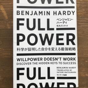 【読書メモ#7】理想の自分になるには?FULL POWER(ベンジャミン・ハーディ著)
