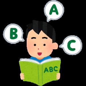英語学習を始めてかれこれ1ヶ月。果たして変化はあったのか?