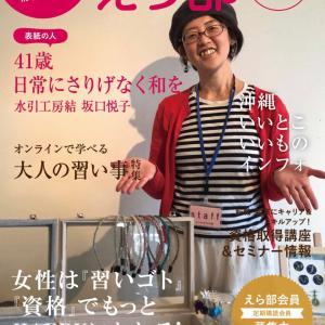 雑誌の表紙になりましたー❣️