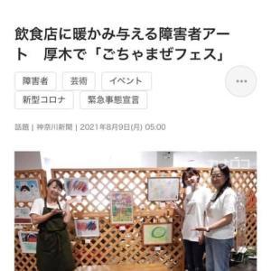神奈川新聞朝刊に掲載❣️❣️❣️