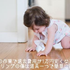 【退去費用が1万円以上安くなる!?】フローリングの傷を5分で直せるオススメアイテム