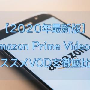 【2020年最新版】Amazon Prime VideoとオススメVODを徹底比較