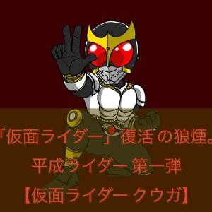 「仮面ライダー」復活の狼煙。平成ライダー第一弾【仮面ライダークウガ】