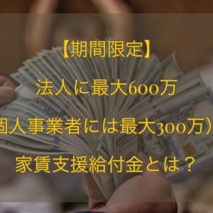 【期間限定】法人に最大600万(個人事業者には最大300万)!家賃支援給付金とは?