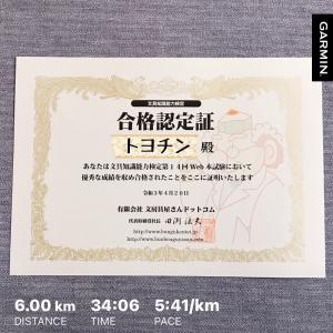 5月14日 夜ラン5km&スピンバイク13km