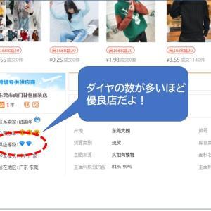 《メルカリ》利益が大きい中国商品、でも不良品が多い?!