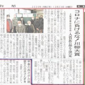 川柳大賞が、埼玉新聞に掲載されました