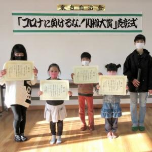 川柳大賞の表彰式を開催