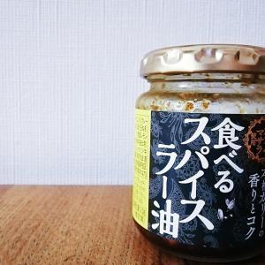 新宿中村屋発【本格カリーの香りとコク 食べるスパイスラー油】