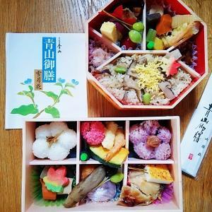 宮内庁御用達 懐石料理青山のお弁当と鍋島