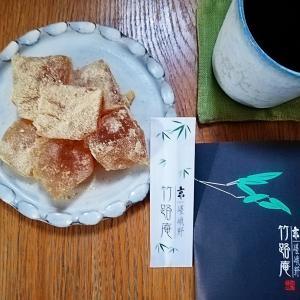 京 嵯峨野 竹路庵の名物わらび餅で満たされる @そごう横浜