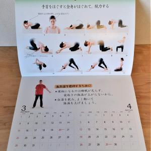 【心と体を美しく整える自力整体教室@東京ブログ=今日はどんな日】☆弥生☆あるものを出す日☆48.5kg☆体重もあるものを出してます?!