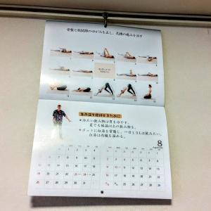 【心と体を美しく整える自力整体教室@東京ブログ=今日はどんな日】☆文月☆ゆるやかに満ちる日☆49.4kg☆体重もゆるやかに満ちてます?!