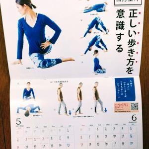 【心と体を美しく豊かに整える自力整体教室@東京ブログ=今日はどんな日】☆皐月☆マイベストペースの日☆51.4kg☆