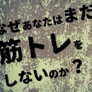 筋トレシリーズ第2弾『筋トレは人生を必ず成功に導く』