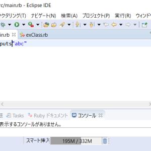 Rubyの開発環境を整える(IDE)Eclipseを使ってみる 1/2