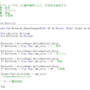 VBAでセルに変更はWorkbook_SheetChange