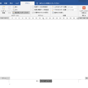 WORDでセクション毎の総ページ数をカウントしたい