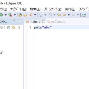 Rubyの開発環境を整える(IDE)Eclipseを使ってみる 2/2