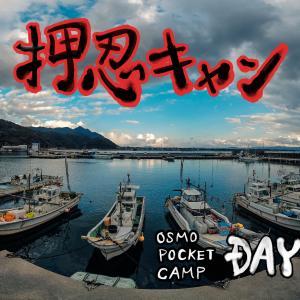 押忍キャン◎ OSMO POCKET CAMP day1