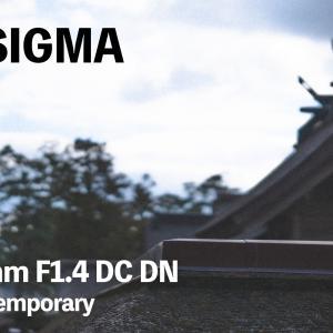 ただコンパクトにするだけではつまらない【SIGMA 56mm F1.4 DC DN】#3