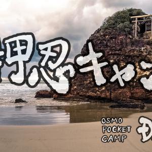 押忍キャン◎ OSMO POCKET CAMP day4