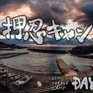 押忍キャン◎ OSMO POCKET CAMP day3