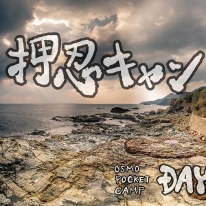 押忍キャン◎ OSMO POCKET CAMP day2