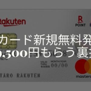 楽天カード新規無料発行で19,500円もらう裏技