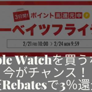 アップルウォッチを買うなら今!楽天リーベイツで3%還元中 3日間限定リーベイツフライデー