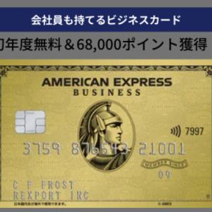 無料で発行できるアメックスビジネスゴールド紹介入会キャンペーン 68,000ポイント獲得可能