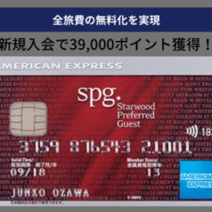 まだ旅行にお金を使ってるの?SPGアメックスのキャンペーンを紹介 ポイントや特典で旅行がタダになる最強カード