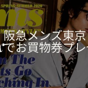 アメックス 阪急メンズ東京でお買物券をプレゼントキャンペーン