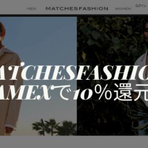 アメックス マッチズファッションで10%キャッシュバック 楽天リーベイツでポイントバックも