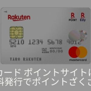 楽天カードがポイントサイトに復活 新規無料発行でポイントざくざく