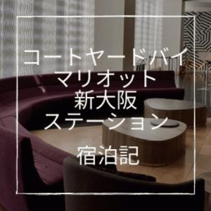 【コートヤードバイマリオット新大阪ステーション 宿泊記】アクセス ラウンジ 朝食 コロナの影響 出張にお勧めのホテル【マリオットボンヴォイ SPGアメックス活用法】