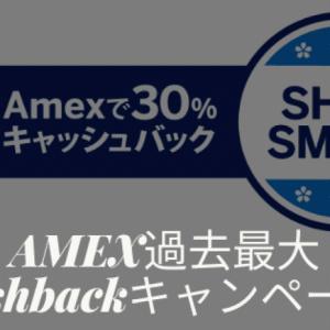 アメックス 過去最大キャッシュバックキャンペーン!全国約10万で30%還元 提携カードも対象