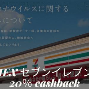 アメックス セブンイレブンで20%キャッシュバック 提携カードも対象