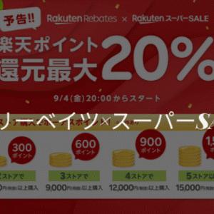 9月4日20時~【楽天リーベイツ×楽天スーパーセール】楽天ポイント最大20%還元!!