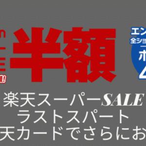 【楽天スーパーセール】人気の高ポイント還元商品続々!12/10は楽天カードでポイント爆増!