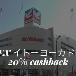 アメックス イトーヨーカドーで20%キャッシュバック 提携カードも対象