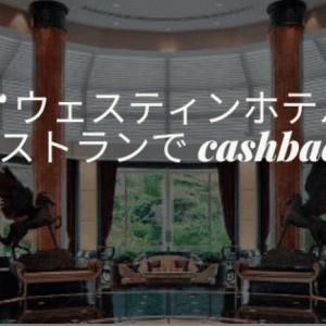 アメックス ウェスティンホテル東京のレストランでキャッシュバック 提携カードも対象