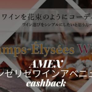 アメックス シャンゼリゼワインアベニュー キャッシュバックキャンペーン 提携カードも対象