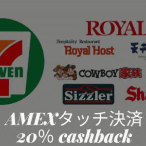 アメックス セブン-イレブン・ロイヤルホストなどタッチ決済で20%キャッシュバック
