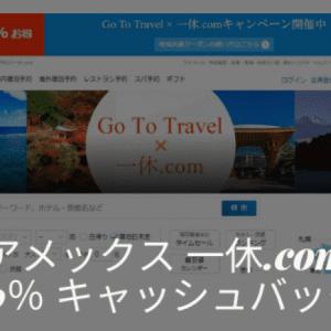 アメックスプロパーカード限定 一休.comで10%キャッシュバックキャンペーン
