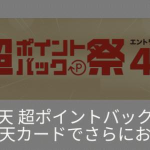 【楽天  超ポイントバック祭】12/15は楽天カードでポイント爆増!勝ったら2倍! 任天堂スイッチ・AirPods Pro・おせち