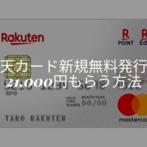 楽天カード新規無料発行で21,000円もらう裏技