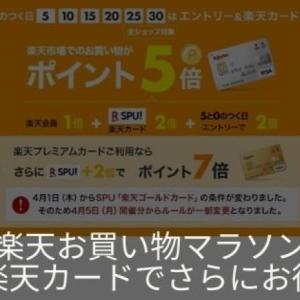 楽天カードでポイント爆増!Switch・AirPods pro・Fire TV Stick・YOASOBI・ふるさと納税 楽天市場お買い物マラソン